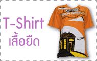 เสื้อยืด (T-Shirt)