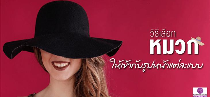 วิธีเลือกหมวกให้เข้ากับรูปหน้าแต่ละแบบ