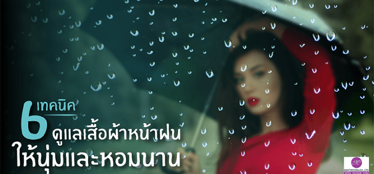 6 เทคนิคดูแลเสื้อผ้าหน้าฝนให้นุ่มและหอมนาน