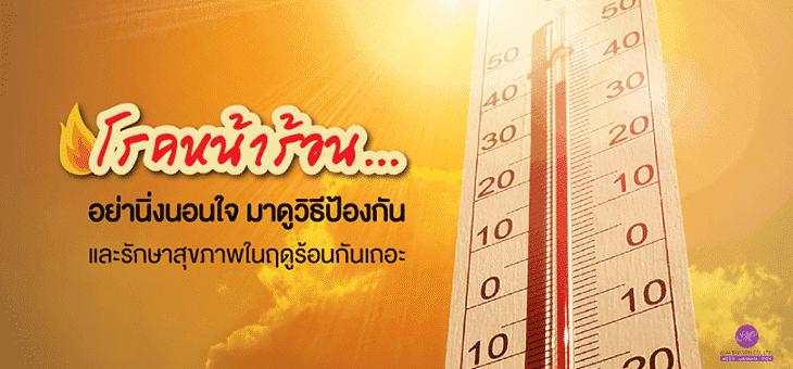โรคหน้าร้อน… อย่านิ่งนอนใจ มาดูวิธีป้องกันและรักษาสุขภาพในฤดูร้อนกันเถอะ