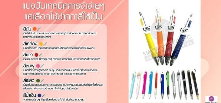 แบ่งปันเทคนิคการจำง่ายๆ แค่เลือกใช้ปากกาสีให้เป็น