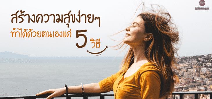 สร้างความสุขง่ายๆ ทำได้ด้วยตนเองแค่ 5 วิธี